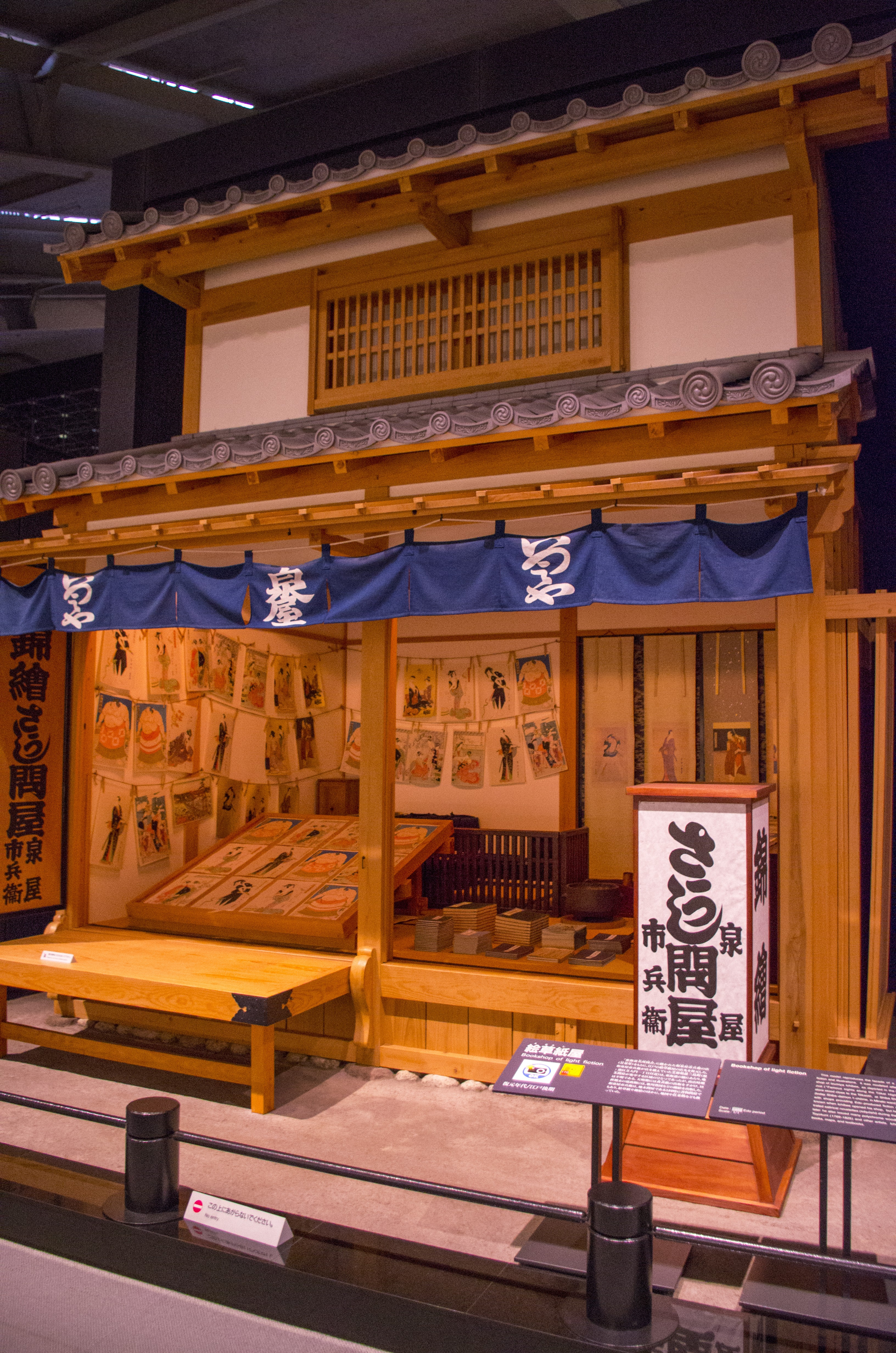 Some kind of a shop depicted in the Tokyo Edo Museum